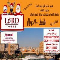 فندق ماريوت القاهرة الزمالك | Marriott Cairo Hotel | فنادق وسط القاهرة 5 نجوم |  <DIV> ماريوت القاهرة : شارع سرايا الجزيرة | الزمالك | مطل على النيل |  </DIV> <font color=red><B>عرض بدون فطار + عرض مع إفطار (عرض رأس السنة حصري)</B> </FONT>