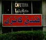 فندق كانزي المهندسين | Kanzy Hotel Cairo | فنادق وسط القاهرة 3 نجوم |  <DIV> كانزي المهندسين : شارع ابو بكر الصديق | المهندسين |  </DIV> <font color=red><B>فطار مجاناً</B>  </FONT>