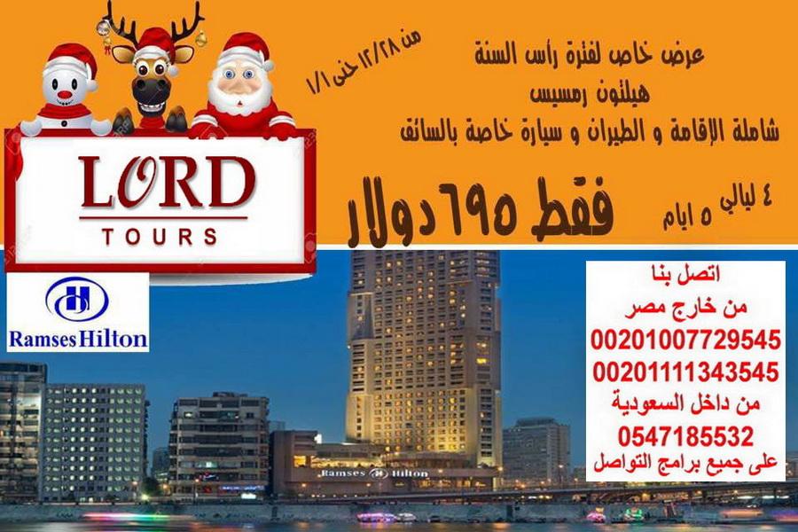 فندق رمسيس هيلتون القاهرة | Ramses Hilton Hotel | فنادق وسط القاهرة 5 نجوم |  <DIV> رمسيس هيلتون : شارع كورنيش النيل | التحرير | مطل على النيل |  </DIV> <font color=red><B>عرض بدون فطار + عرض مع إفطار (عرض رأس السنة حصري)</B> </FONT>