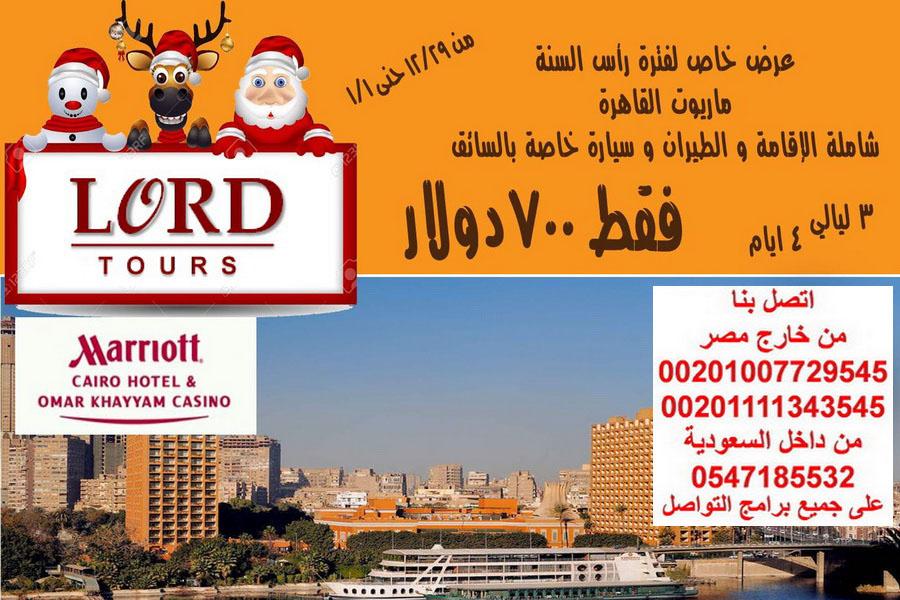 فندق ماريوت القاهرة الزمالك   Marriott Cairo Hotel   فنادق وسط القاهرة 5 نجوم    <DIV> ماريوت القاهرة : شارع سرايا الجزيرة   الزمالك   مطل على النيل    </DIV> <font color=red><B>عرض بدون فطار + عرض مع إفطار (عرض رأس السنة حصري)</B> </FONT>